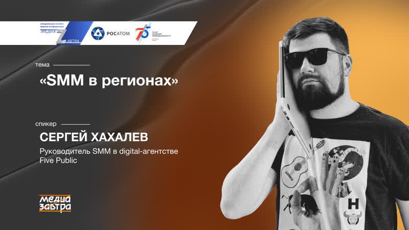 Медиазавтра «SMM в регионах», Сергей Хахалев