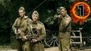Мощный фильм про военную разведку 1 ЧАСТЬ Чужая Земля Русские детективы