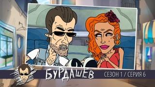 БУРДАШЕВ. Сезон 1, серия 6