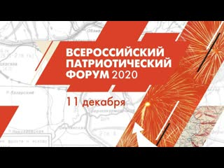 / Всероссийский патриотический форум 2020 (часть 2)