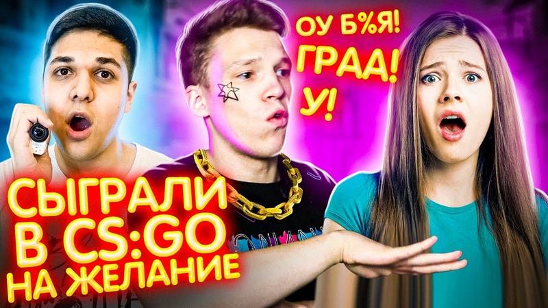 СЫГРАЛИ В CS GO НА ЖЕЛАНИЕ ft MegaRush
