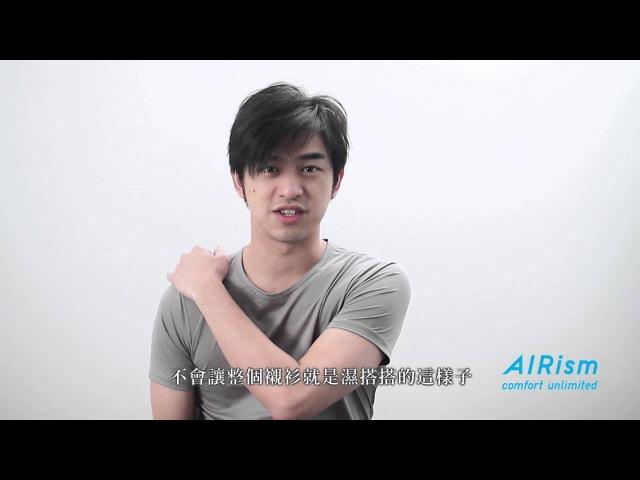 UNIQLO AIRism 輕盈涼感衣 名人體驗分享 陳柏霖