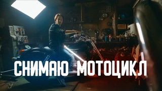 Бэкстейдж съемки Honda Shadow 400