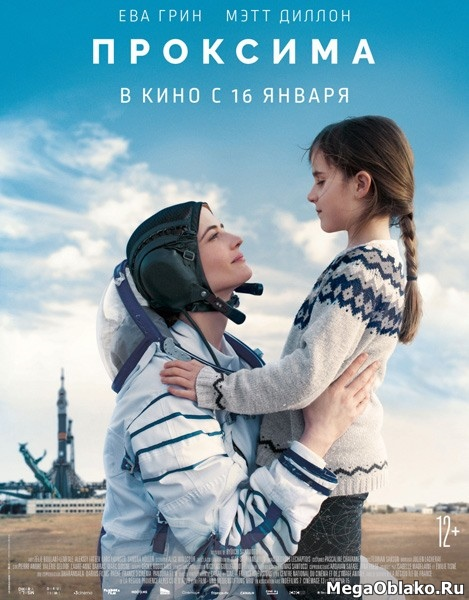 Проксима / Proxima (2019/WEB-DL/WEB-DLRip)
