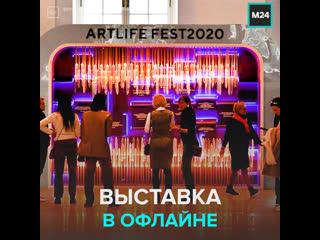 Масштабная выставка современного искусства работает в «Манеже» до конца недели — Москва 24