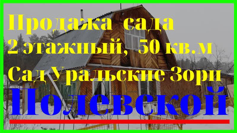 Продам 2 этажный бревенчатый дом 50 кв м на участке 6 соток в саду Уральские Зори Полевской