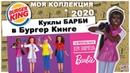 Куклы Барби снова в 🍔 Burger King ★Моя коллекция★ Игрушки из Бургер Кинг 🍟