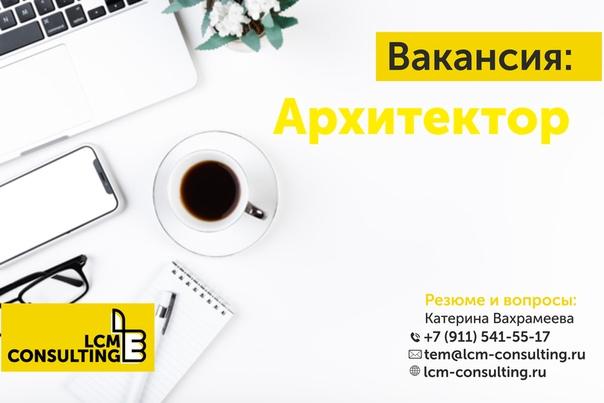 Архитектор вакансии удаленная работа вакансии москва сайты для ретушеров фрилансеров