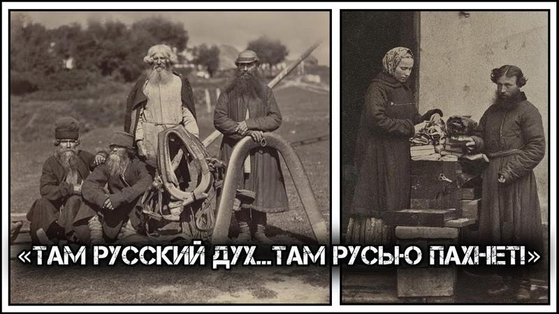 ✔️Лапти землянки и кокошники Как жили КРЕСТЬЯНЕ в ЦАРСКОЙ🤴РОССИИ 🇷🇺 на пороге ХХ века
