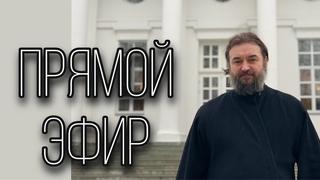 о. Андрей Ткачев — Ответы на вопросы ()