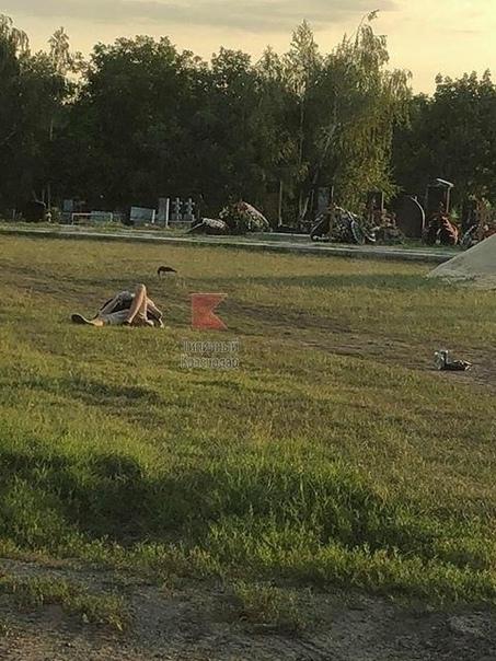 Женщина из Краснодара написала в соцсетях, что решила съездить на кладбище, чтобы посетить могилу своей бабушки Но увидела, как она считает, аморальную картину с участием подростков.По мнению