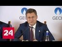 Александр Новак озвучил прогнозы на газовом рынке до 2050 года - Россия 24