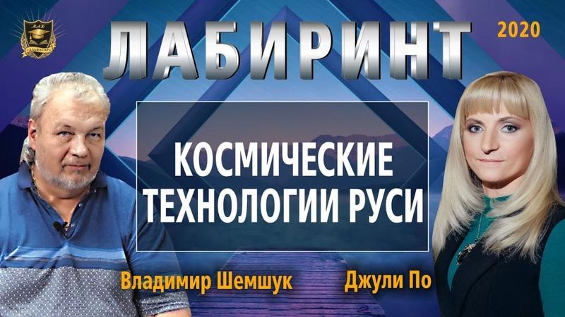 НУМЕРОЛОГИЯ ЛАБИРИНТ Космические технологии Руси Джули По и Владимир Шемшук