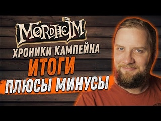 Warhammer FB: Мордхейм (Mordheim) - Хроники кампейна  - Итог, плюсы и минусы!
