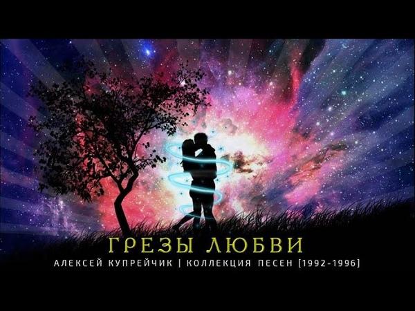 Грезы любви Авторская песня Алексея Купрейчика
