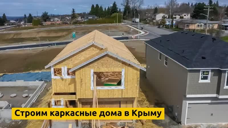 Строительство каркасных домов в Крыму 1