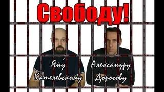 Год за решёткой! Адвокат Барковский от МосОблСуда