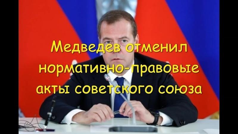 МЕНДЕЛЬ погоняло Медведев перед своим увольнением снова обосрался Постановление 7 об отмене Советских Законов противоречит Конституции РФ