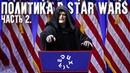 Политический подтекст Звездных Войн. Часть 2 Star Wars на самом деле о вторжении США в Ирак