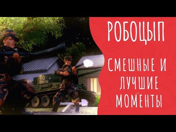 Робоцып СМЕШНЫЕ И ЛУЧШИЕ МОМЕНТЫ 125 Критическая ситуация 3 СЕЗОН