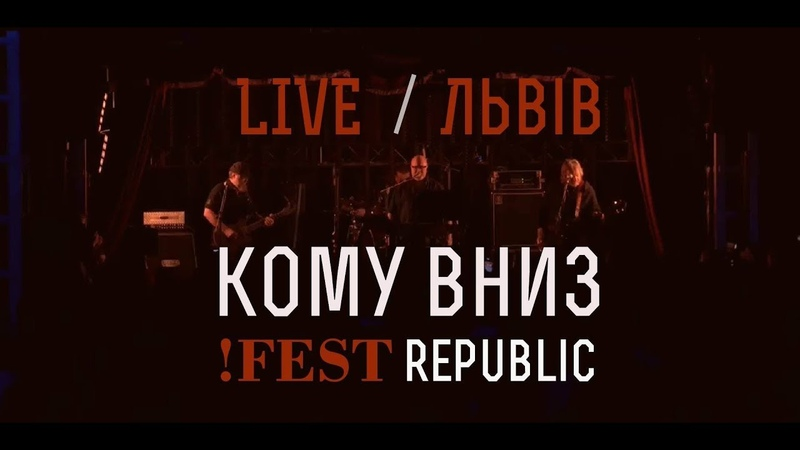 КОМУ ВНИЗ Live !FESTrepublic, Львів, 2018.03.09 [Full Official Version]