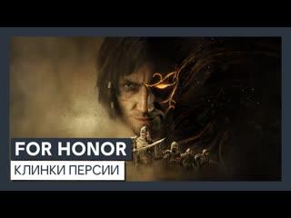 """For Honor  Трейлер события """"Клинки Персии"""""""