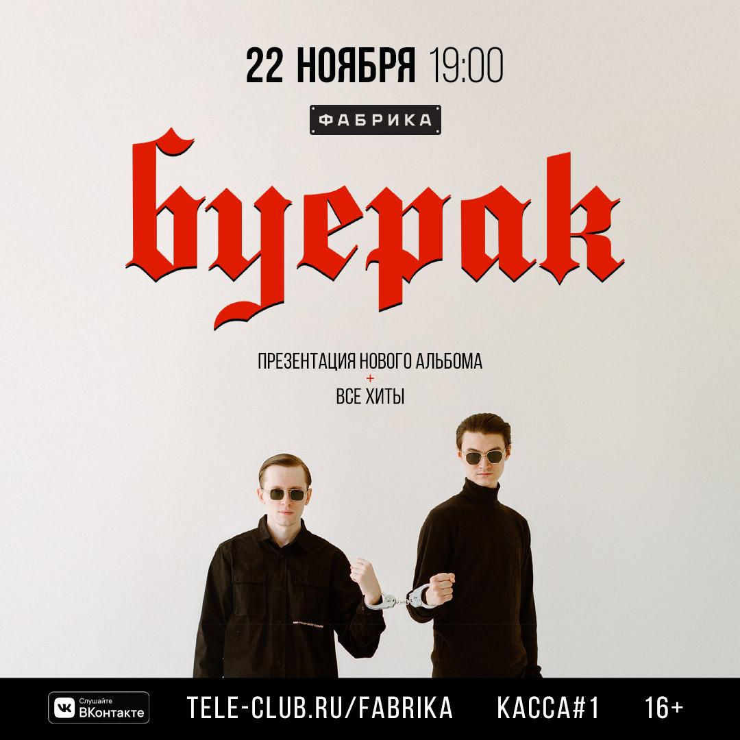 Афиша Екатеринбург Буерак в Екатеринбурге / 22 ноября Фабрика