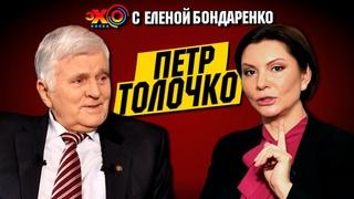 Петр Толочко: Бог был щедр и дал нам такую землю, но попалась она дуракам   Эхо с Еленой Бондаренко