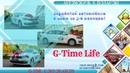 G TIME CORPORATION Вручение Wolksvagen Polo партнеру из Новосибирска