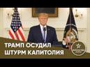 Трамп осудил штурм Капитолия и пообещал законную передачу власти Байдену Искусство войны