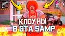 КЛОУНЫ В GTA SAMP - TRINITY RP