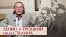 Ленин и Троцкий – отцы Сталина