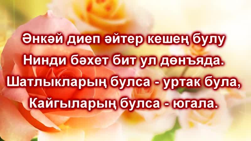 Добрым зимним, открытки с новорожденным на татарском языке