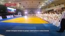 В Севастополе определили обладателя кубка городов-героев по дзюдо