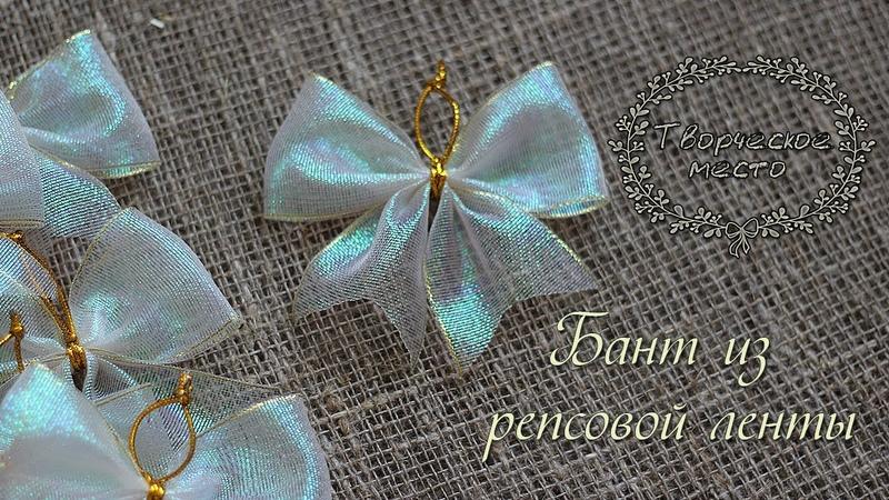 Бант из ленты на елку своими руками A beautiful bow is Christmas ribbon bow Творческое место