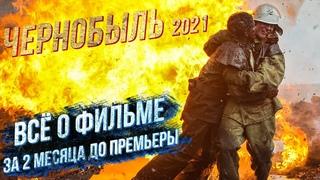 Чернобыль 2021 – Всё о фильме за 2 месяца до премьеры – Разбор всех промо роликов