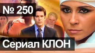 """""""Клон"""" - 250 серия."""