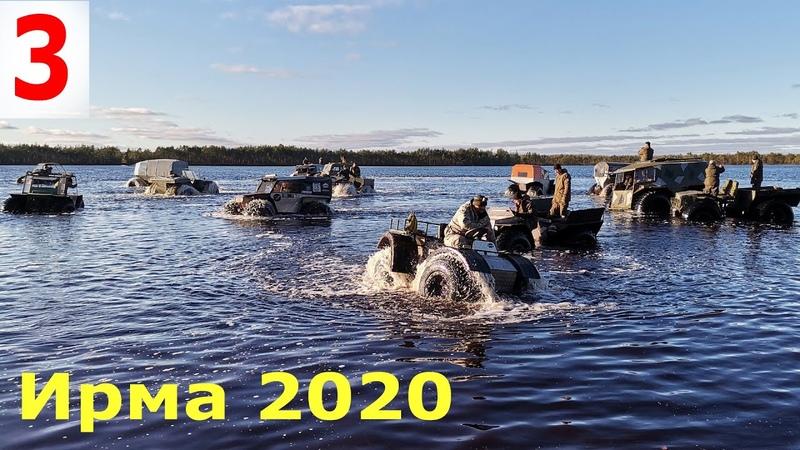 Массовый заплыв вездеходов на озере Вездеходный фестиваль Ирма 2020 из 30 вездеходов Часть 3