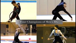 Four Champions of Men's Rhythmic Gymnastics 4人の全日本チャンピオン達