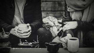 حمزة نمرة - فاضي شوية  _2021 (Lyrics Video) - Hamza Namira - Fady Shewaya