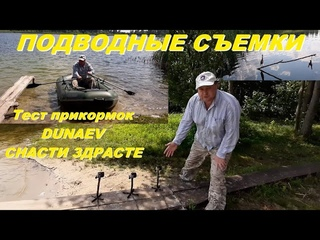 ПОДВОДНЫЕ СЪЕМКИ на незнакомом озере. Тест прикормок DUNAEV и СНАСТИ ЗДРАСТЕ.