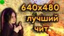 640х480 ЛУЧШЕЕ ЧИТЕРСКОЕ РАЗРЕШЕНИЕ В КС 1.6 CS 1.6