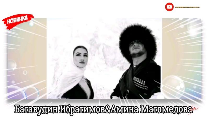 Супер дуэт Багавудин Ибрагимов Амина Магомедова
