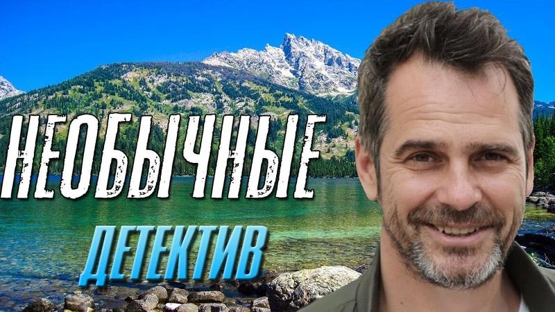 Детективный фильм о мистике Необычные Русские детективы новинки 2020