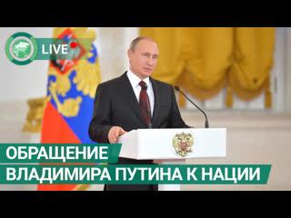 Встреча Владимира Путина с членами правительства в формате видеоконференции