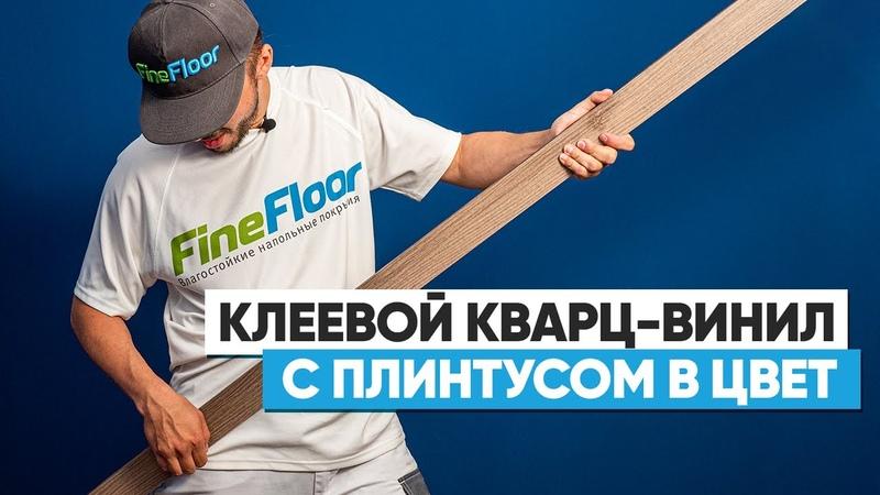 Укладка клеевой кварц виниловой плитки Fine Floor с плинтусом в цвет