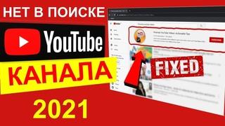 Почему Моего канала или Видео НЕТ в Поиске Youtube