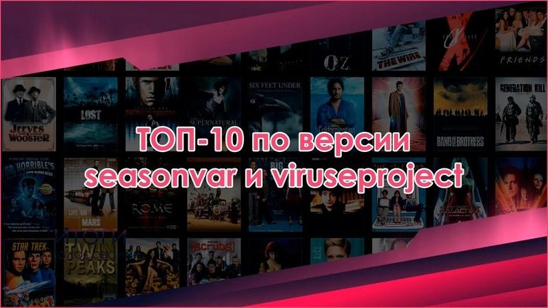 ТОП 10 по версии Seasonvar выпуск 51 Январь 2020
