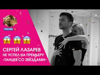 Сергей Лазарев не успел на премьеру Танцев со звёздами  Россия 1