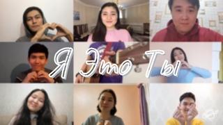 Я Это Ты - NU Choir Online Team (Мурат Насыров)